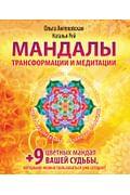 Мандалы трансформации и медитации Артикул: 79933 Эксмо Ольга Ангеловская, Н