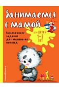 Занимаемся с мамой: для детей 1-2 лет Артикул: 62629 Эксмо Александрова О.В.