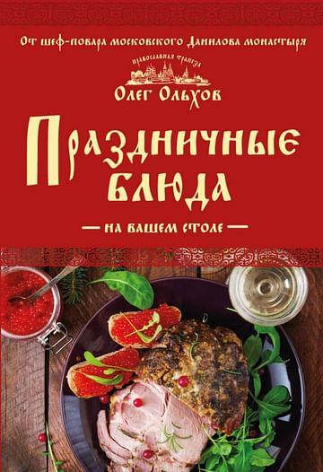 Праздничные блюда на вашем столе Артикул: 79959 Эксмо Ольхов О.
