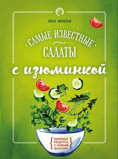 Самые известные салаты с изюминкой Артикул: 79960 Эксмо Ивенская О.С.