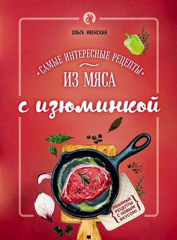 Самые интересные рецепты из мяса с изюминкой Артикул: 79961 Эксмо Ивенская О.С.