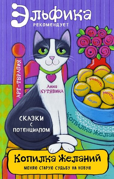 Копилка желаний Артикул: 79968 Эксмо Анна Кутявина