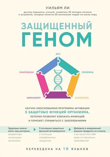 Защищенный геном. Научно обоснованная программа активации 5 защитных функций организма, которая позв Артикул: 79251 Эксмо Уильям Ли