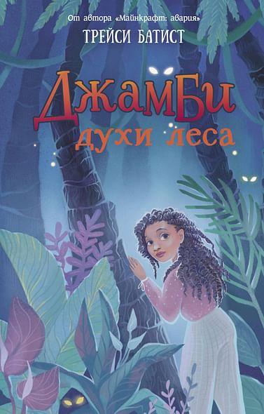 Джамби, духи леса Артикул: 80047 АСТ Батист Т.