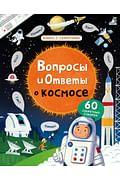 Вопросы и ответы о космосе Артикул: 59262 Робинс