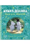 Муми-долина. Книга для творчества Артикул: 79581 Азбука-Аттикус Ли А.