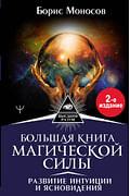 Большая книга магической силы. Развитие интуиции и ясновидения, 2-е издание Артикул: 80036 АСТ Моносов Борис