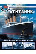 Титаник». Самый знаменитый корабль в истории Артикул: 80224 Эксмо Кудишин И.В.