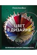 Цвет в дизайне. Как преобразить свой дом с помощью красок Артикул: 80227 Эксмо Стадхолм Д., Косби Ш