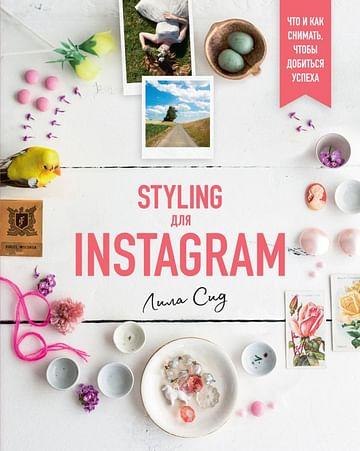 Styling для Instagram. Что и как снимать, чтобы добиться успеха Артикул: 79570 Азбука-Аттикус Сид Л.