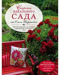 Секреты идеального сада от Ольги Вороновой. Артикул: 59203 Эксмо Воронова О.В.