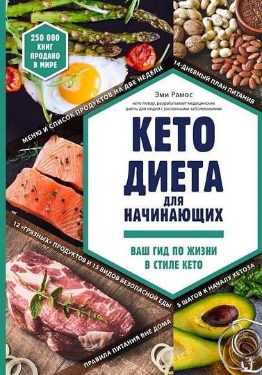 Кето-диета для начинающих. Ваш гид по жизни в стиле Кето.. Артикул: 60014 Эксмо Рамос Э.