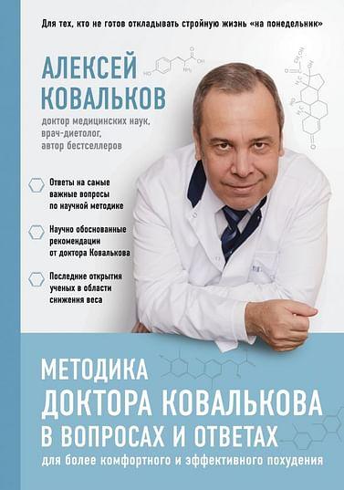 Методика доктора Ковалькова в вопросах и ответах. Артикул: 60648 Эксмо Ковальков А.В.