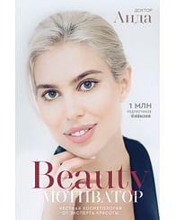 Beauty мотиватор. Честная косметология от эксперта красоты. Артикул: 60933 АСТ Доктор Аида