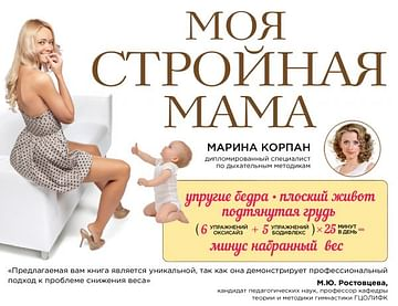 Моя стройная мама Артикул: 23661 Эксмо Корпан М.