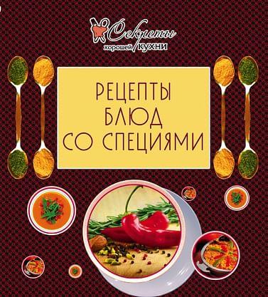 Рецепты блюд со специями (обложка) Артикул: 79967 Эксмо