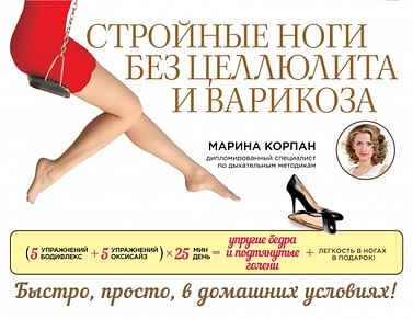 Стройные ноги без целлюлита и варикоза Артикул: 79974 Эксмо Корпан М.
