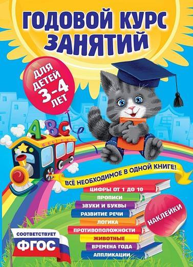 Годовой курс занятий:для детей 3-4 лет (с наклейками) Артикул: 21842 Эксмо Далидович А., Лазарь