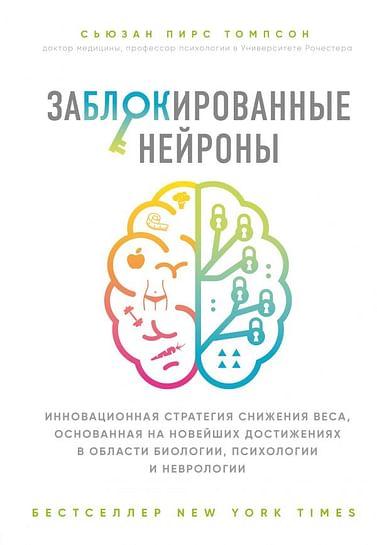 Заблокированные нейроны. Инновационная стратегия снижения веса, основанная на новейших достижениях в. Артикул: 61641 Эксмо Томпсон С.