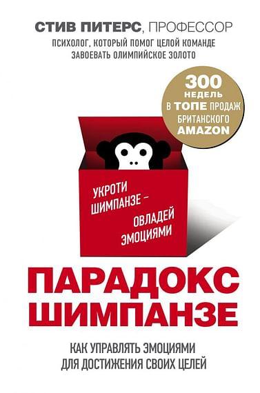 Парадокс Шимпанзе. Как управлять эмоциями для достижения своих целей Артикул: 78834 Эксмо Питерс С.