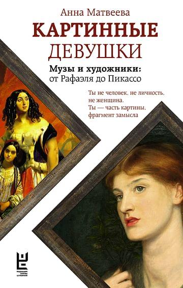 Картинные девушки Артикул: 80079 АСТ Матвеева А.