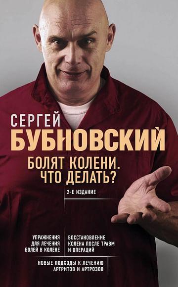 Болят колени. Что делать? 2-е издание. Артикул: 61965 Эксмо Бубновский С.М.