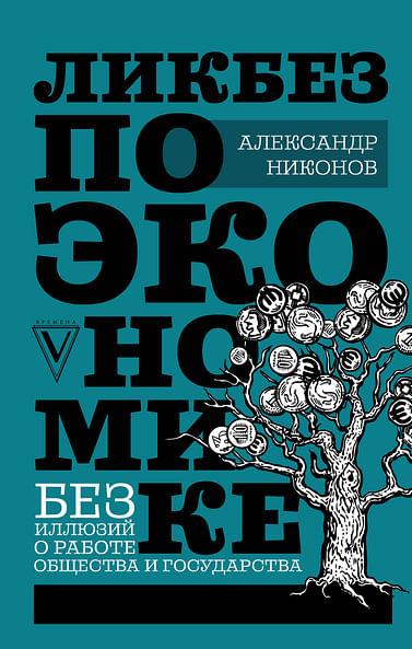 Ликбез по экономике: без иллюзий о работе общества и государства Артикул: 87784 АСТ Никонов А.П.