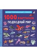 Робинс.1000 картинок. Подводный мир Артикул: 79977 Робинс