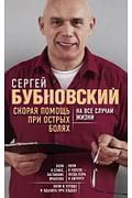 Скорая помощь при острых болях. На все случаи жизни Артикул: 61971 Эксмо Бубновский С.М.