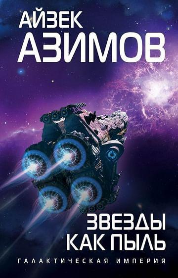 Звезды как пыль. Артикул: 61972 Эксмо Азимов А.