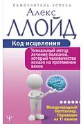 Код исцеления. Уникальный метод лечения болезней, который человечество искало на протяжении веков Артикул: 80099 АСТ Ллойд Алекс