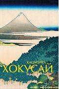 Кацусика Хокусай Артикул: 80118 АСТ .