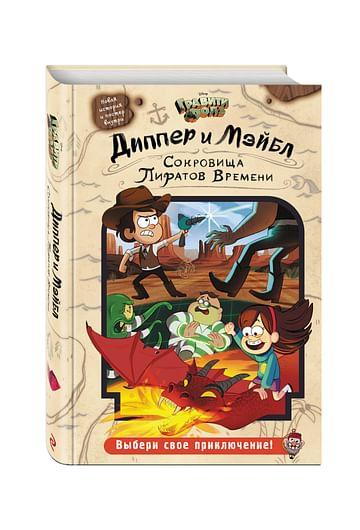 Диппер и Мэйбл. Сокровища Пиратов Времени Артикул: 1955 Эксмо
