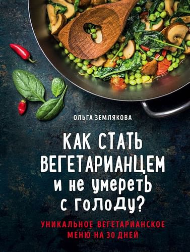 Как стать вегетарианцем и не умереть с голоду? Артикул: 41805 Эксмо Землякова О.