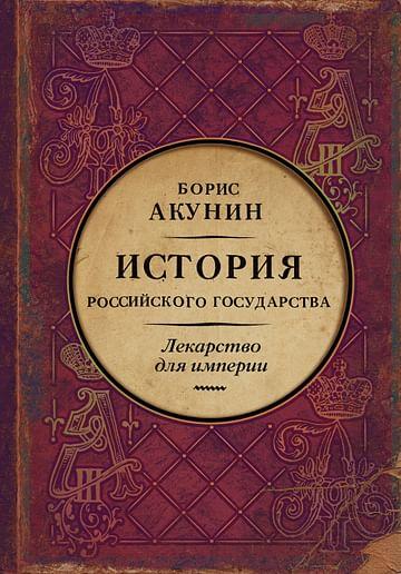 Царь-освободитель и царь-миротворец. Лекарство для империи Артикул: 101431 АСТ Акунин Б.