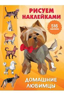 Домашние любимцы Артикул: 101915 АСТ Дмитриева В.Г.