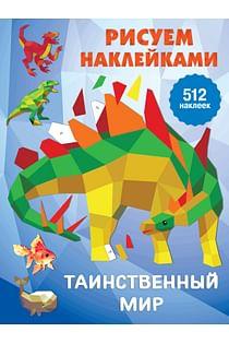 Таинственный мир Артикул: 101916 АСТ Дмитриева В.Г.