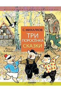 Три поросёнка. Сказки Артикул: 101933 АСТ Михалков С.В.