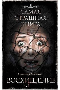Самая страшная книга. Восхищение Артикул: 101966 АСТ Матюхин А.А.