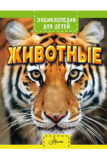 Животные Артикул: 101924 АСТ Лич М., Лланд М.