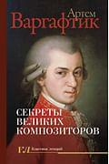 Секреты великих композиторов Артикул: 101951 АСТ Варгафтик А.М.