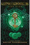 Ключи от Королевства. Книга 1. Мистер Понедельник Артикул: 95956 Азбука-Аттикус Никс Г.
