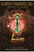 Ключи от Королевства. Книга 2. Мрачный Вторник Артикул: 96327 Азбука-Аттикус Никс Г.