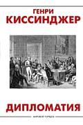 Дипломатия Артикул: 101914 АСТ Киссинджер Генри