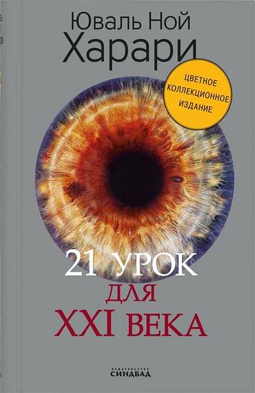 21 урок для XXI века (Цветное коллекционное издание с подписью автора) Артикул: 97499 Синдбад Харари Ю.Н.