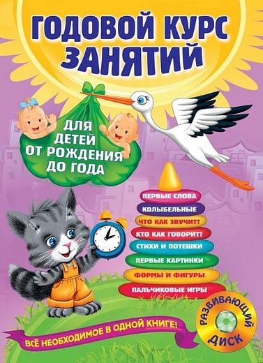 Годовой курс занятий: для детей от рождения до года (+компакт-диск MP3) Артикул: 2828 Эксмо Далидович А., Мазани