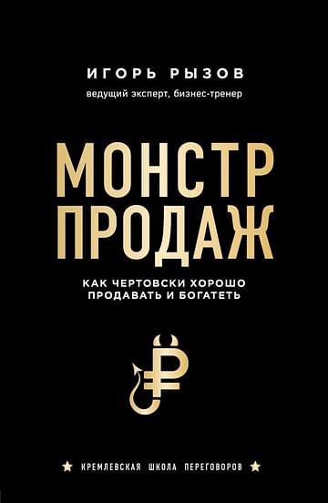 Монстр продаж. Как чертовски хорошо продавать и богатеть Артикул: 90152 Эксмо Рызов И.