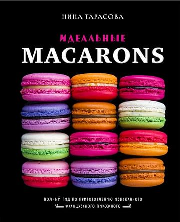 Идеальные macarons Артикул: 101361 Эксмо Нина Тарасова