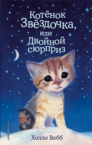 Котенок Звёздочка, или Двойной сюрприз (выпуск 22) Артикул: 16229 Эксмо Вебб Х.