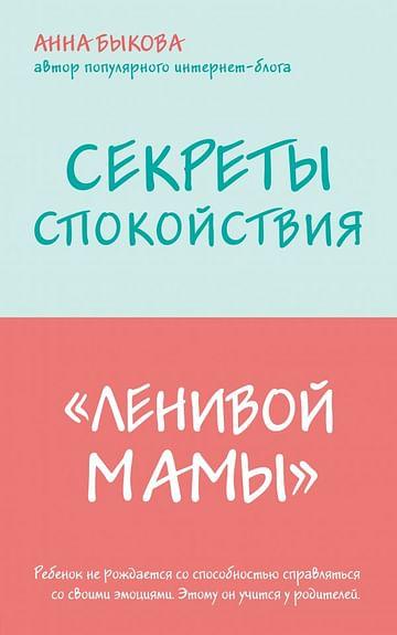 """Секреты спокойствия """"ленивой мамы"""" Артикул: 64968 Эксмо Быкова А.А."""